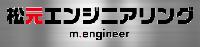 松元エンジニアリング